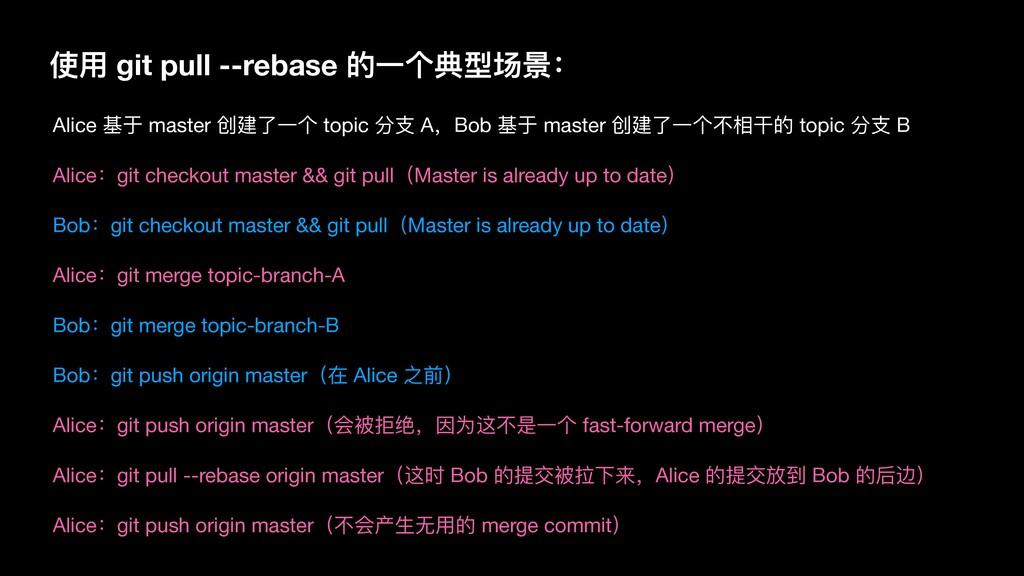 Alice 基于 master 创建了⼀个 topic 分⽀ A,Bob 基于 master ...