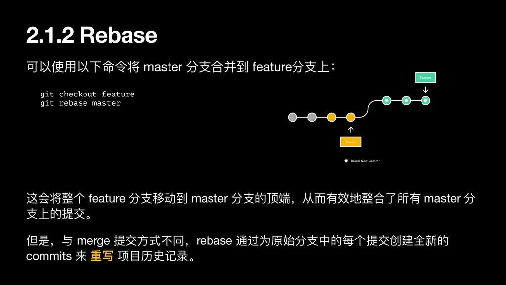可以使⽤以下命令将 master 分⽀合并到 feature分⽀上: 这会将整个 featur...
