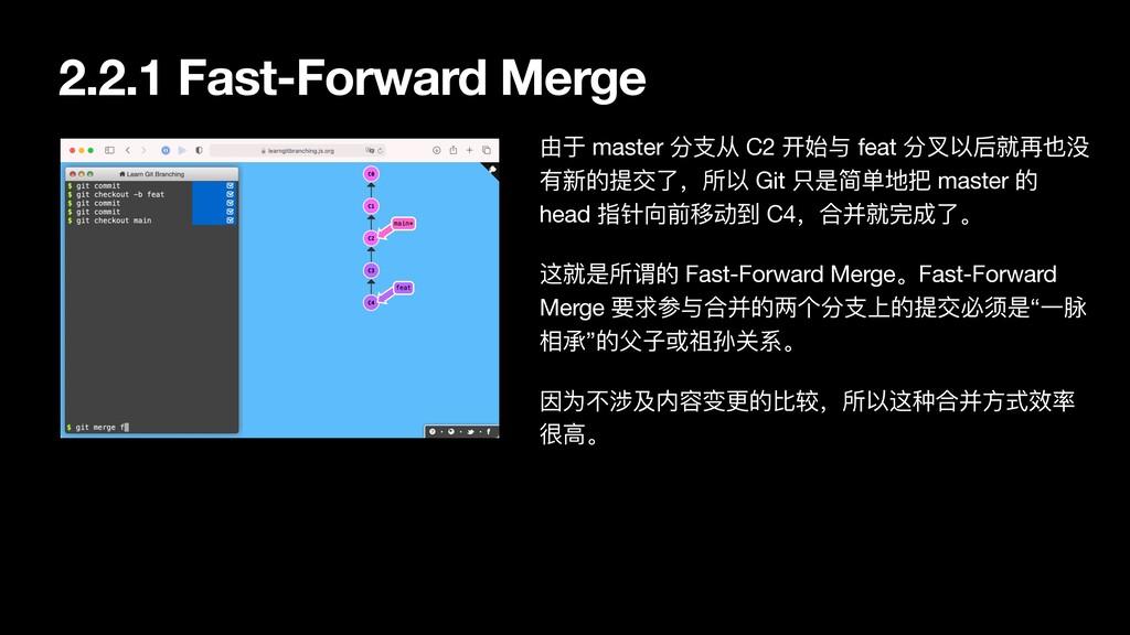 由于 master 分⽀从 C2 开始与 feat 分叉以后就再也没 有新的提交了,所以 Gi...