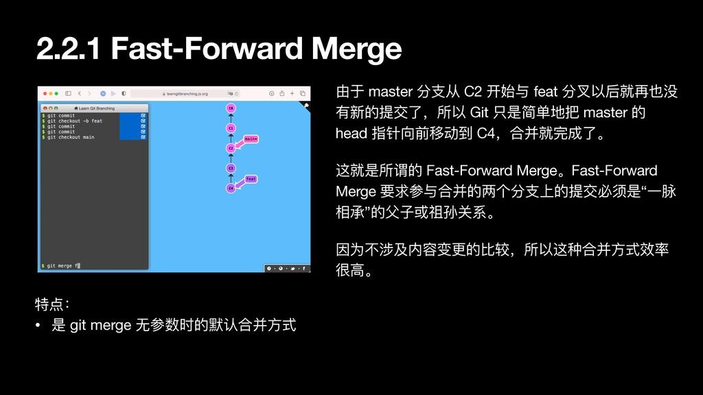 特点: • 是 git merge ⽆参数时的默认合并⽅式 由于 master 分⽀从 C2 ...