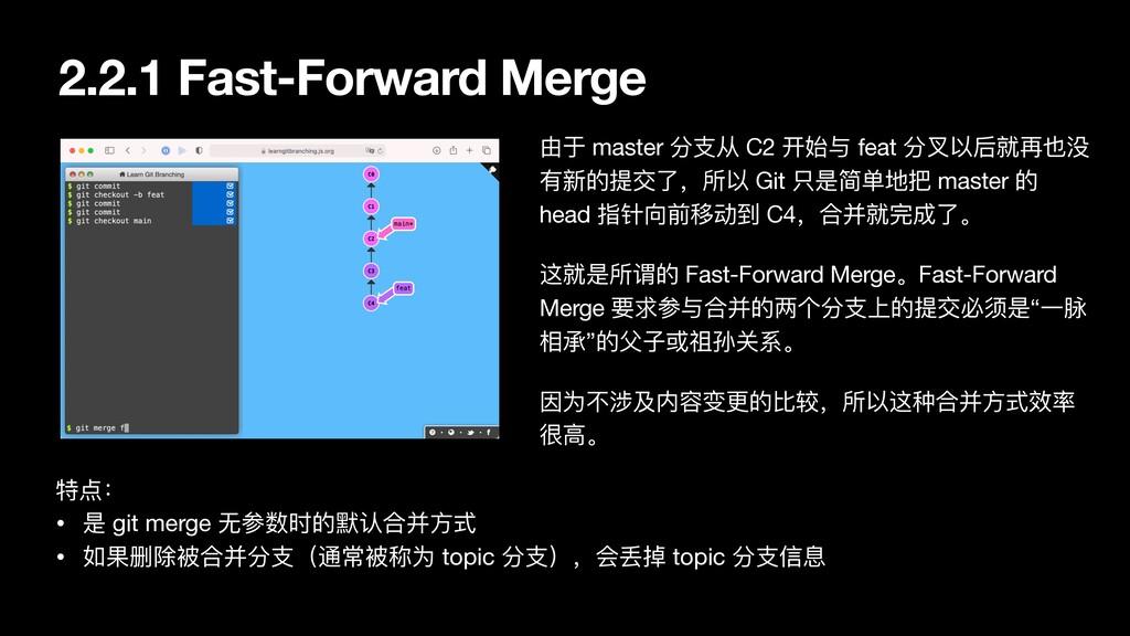 特点: • 是 git merge ⽆参数时的默认合并⽅式 • 如果删除被合并分⽀(通常被称为...