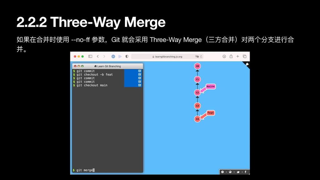 如果在合并时使⽤ --no-ff 参数,Git 就会采⽤ Three-Way Merge(三⽅...