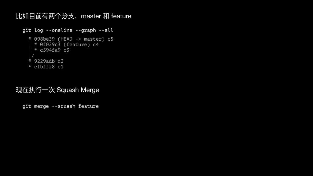 ⽐如⽬前有两个分⽀,master 和 feature * 098be39 (HEAD -> m...