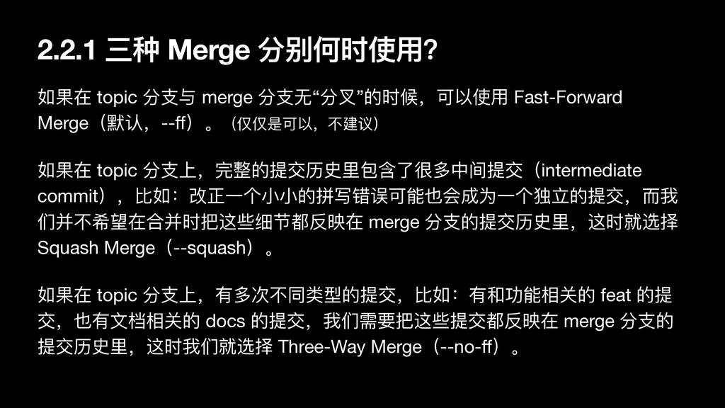 "如果在 topic 分⽀与 merge 分⽀⽆""分叉""的时候,可以使⽤ Fast-Forwar..."