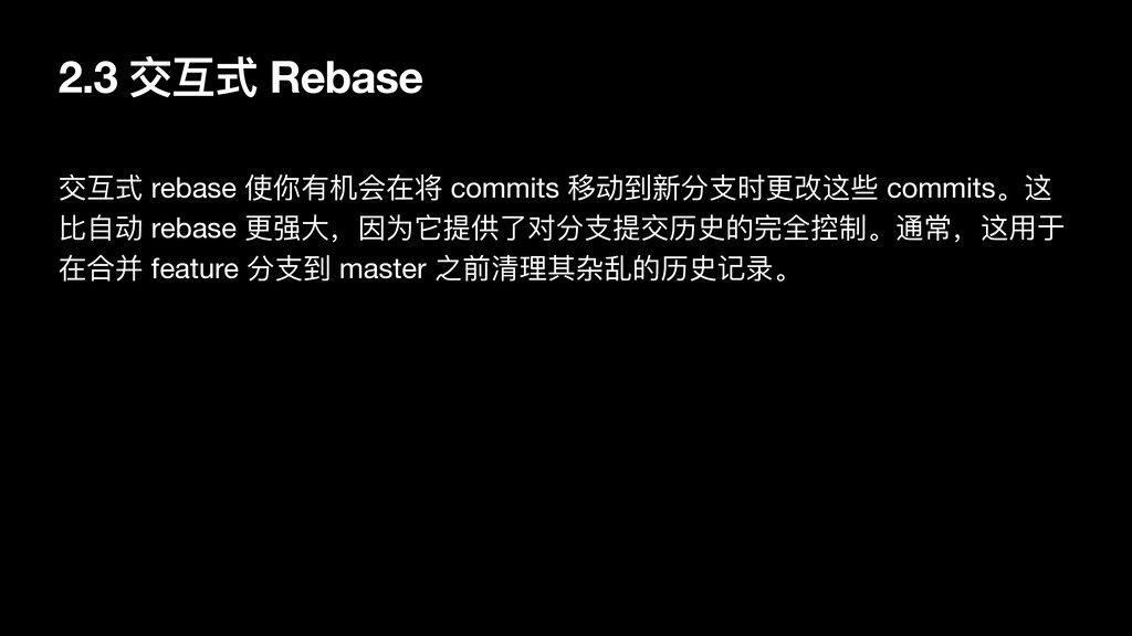 交互式 rebase 使你有机会在将 commits 移动到新分⽀时更改这些 commits。...