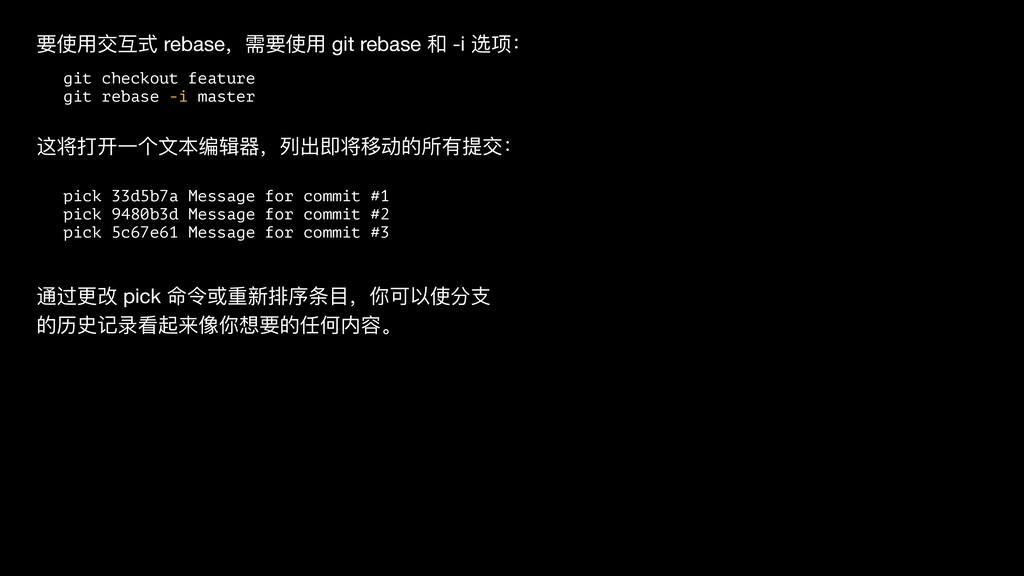 git checkout feature git rebase -i master 这将打开⼀...