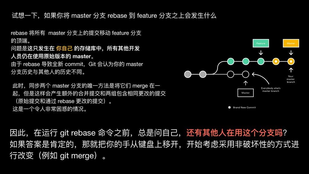 试想⼀下,如果你将 master 分⽀ rebase 到 feature 分⽀之上会发⽣什么 ...