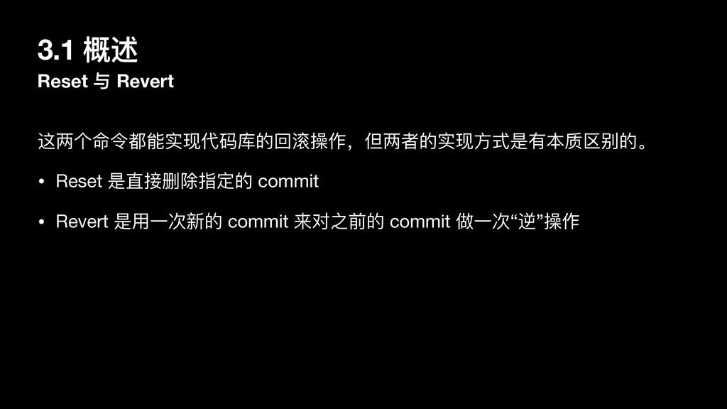 3.1 概述 Reset 与 Revert 这两个命令都能实现代码库的回滚操作,但两者的实现⽅...