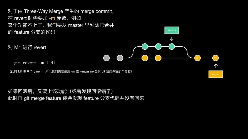 对于由 Three-Way Merge 产⽣的 merge commit, 在 revert ...