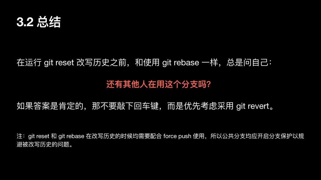 3.2 总结 在运⾏ git reset 改写历史之前,和使⽤ git rebase ⼀样,总...