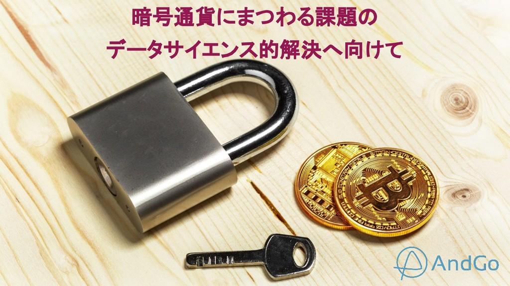 暗号通貨にまつわる課題の データサイエンス的解決へ向けて