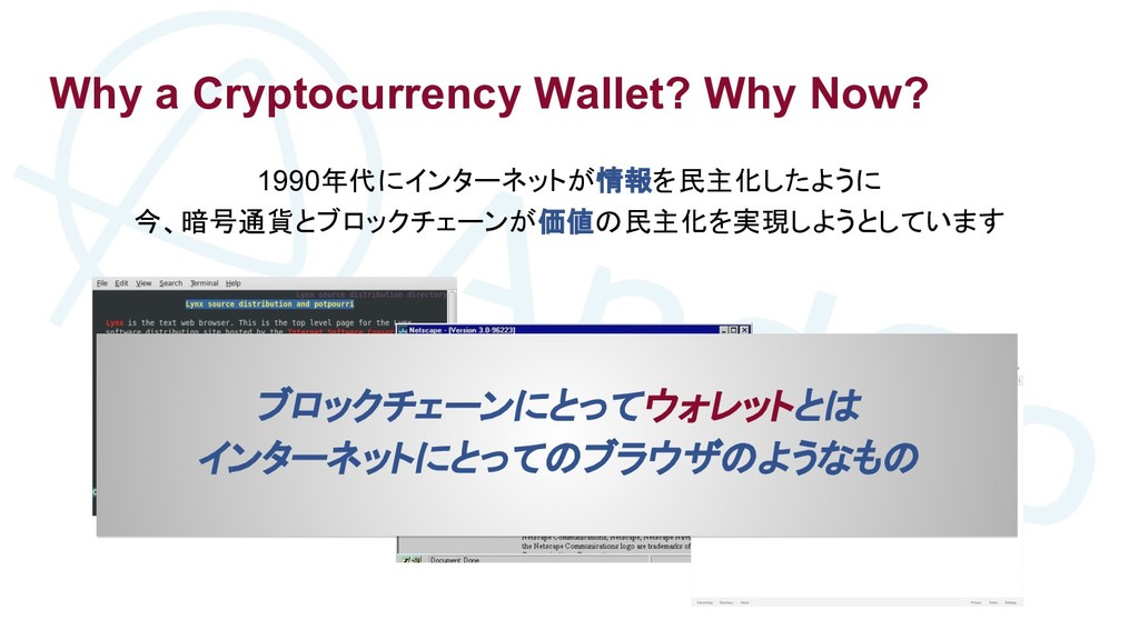 Why a Cryptocurrency Wallet? Why Now? 1990年代にイン...