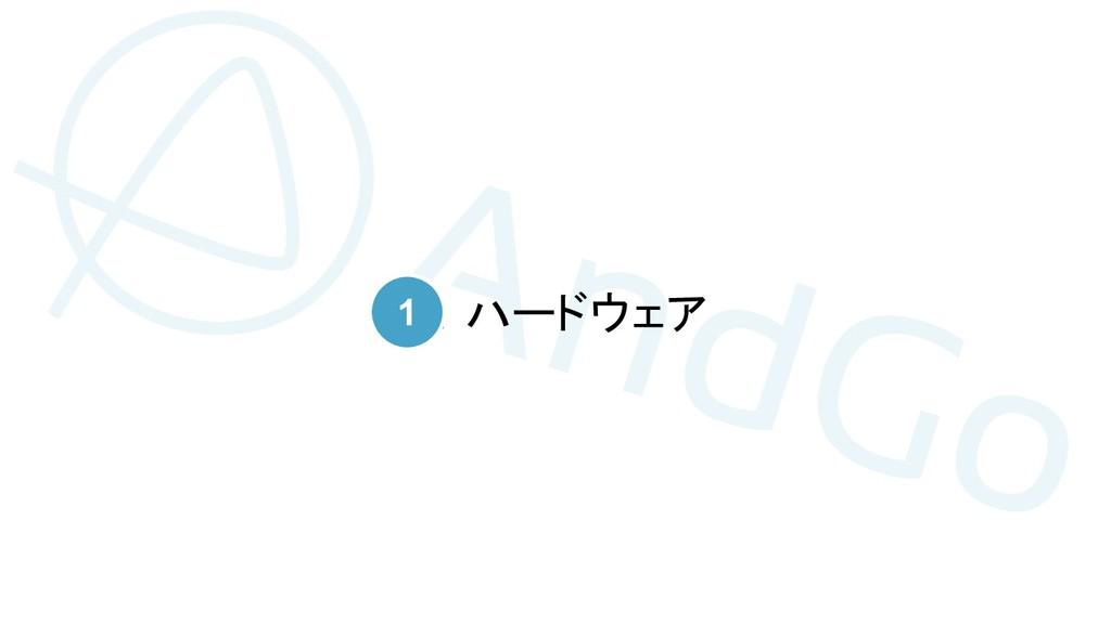 1.ハードウェア 1