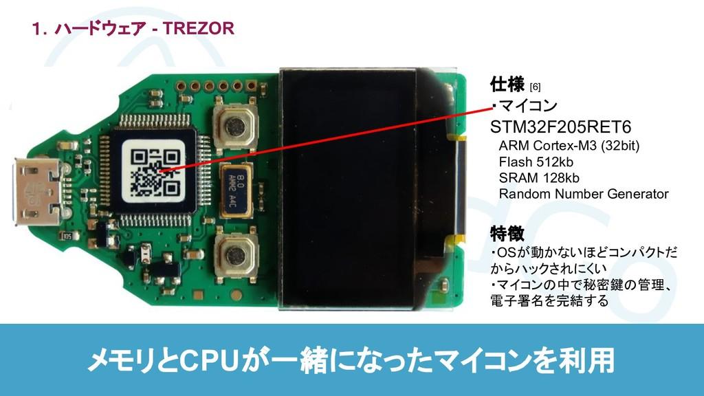 1.ハードウェア - TREZOR メモリとCPUが一緒になったマイコンを利用 仕様 [6] ...