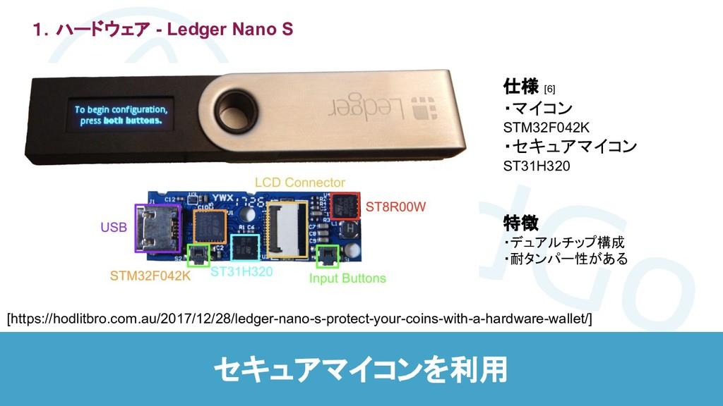 1.ハードウェア - Ledger Nano S セキュアマイコンを利用 仕様 [6] ・マイ...