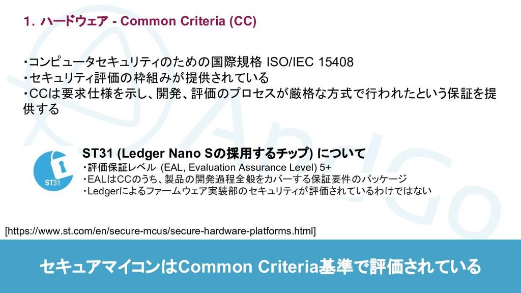 1.ハードウェア - Common Criteria (CC) セキュアマイコンはCommon...