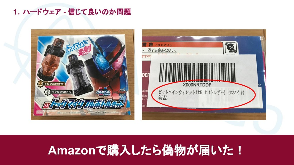 1.ハードウェア - 信じて良いのか問題 Amazonで購入したら偽物が届いた!