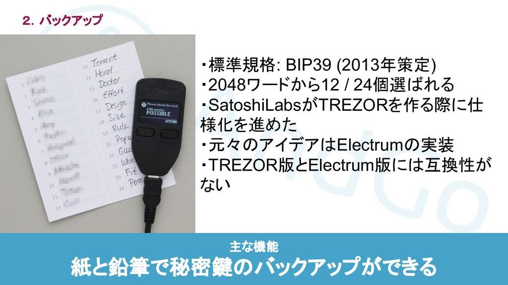 2.バックアップ 主な機能 紙と鉛筆で秘密鍵のバックアップができる ・標準規格: BIP39 ...