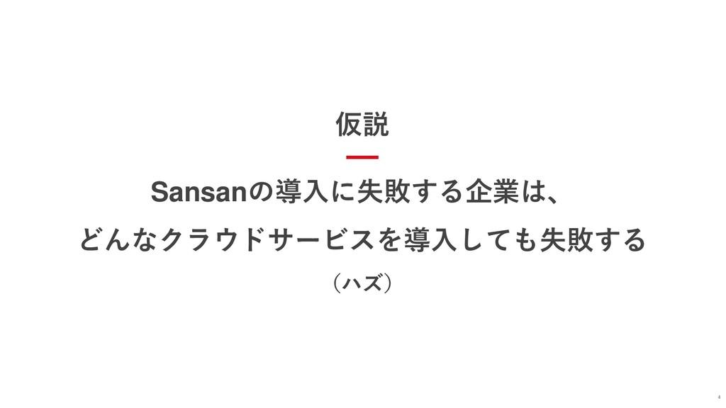 仮説 4 Sansanの導入に失敗する企業は、 どんなクラウドサービスを導入しても失敗する (...