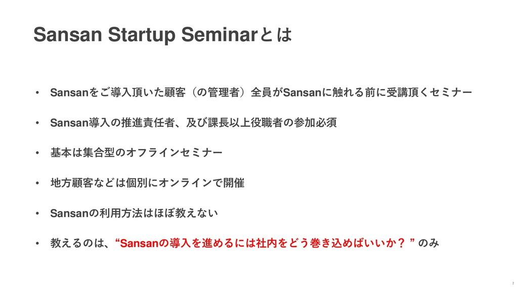 Sansan Startup Seminarとは 7 • Sansanをご導入頂いた顧客(の管...