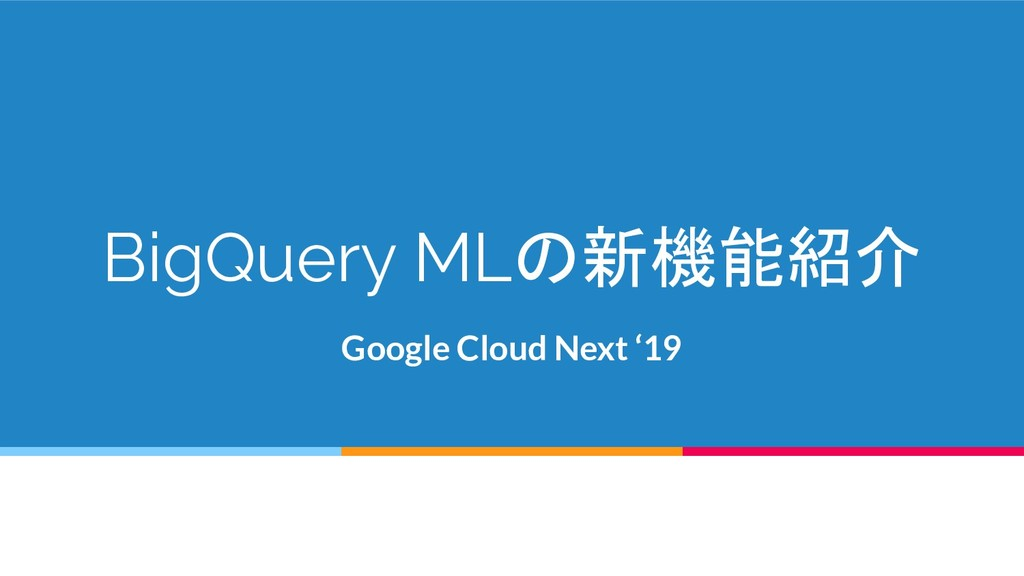 BigQuery MLの新機能紹介 Google Cloud Next '19