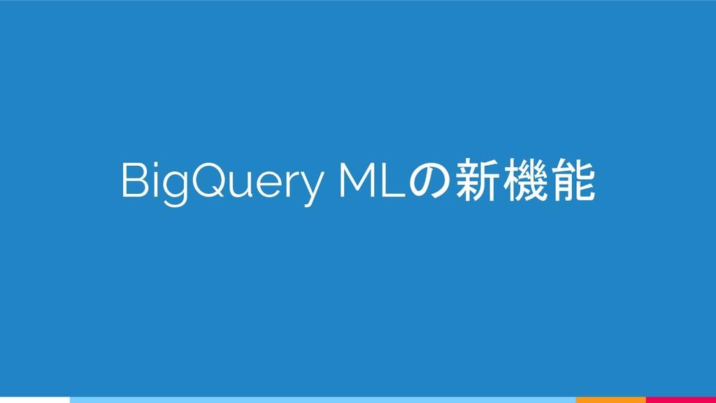 BigQuery MLの新機能