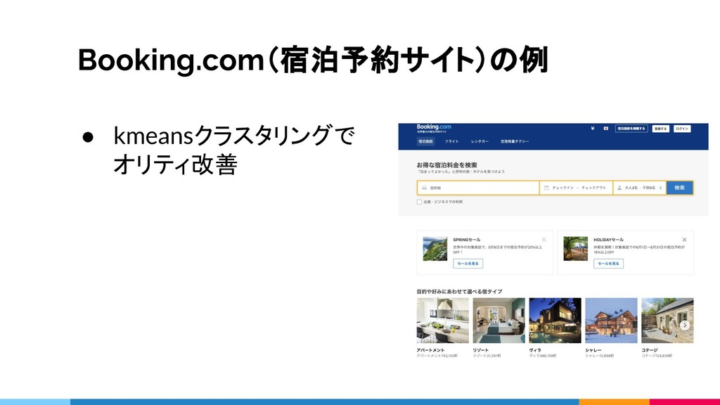 Booking.com(宿泊予約サイト)の例 ● kmeansクラスタリングで        ...