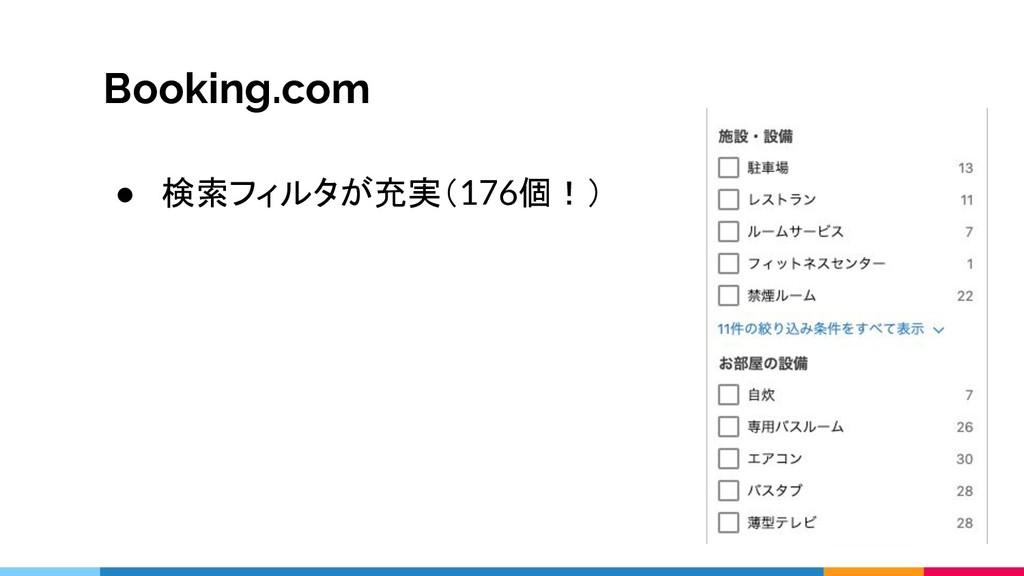 Booking.com ● 検索フィルタが充実(176個!)