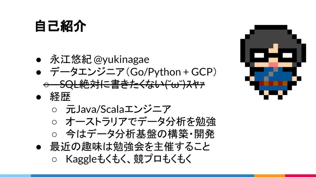 自己紹介 ● 永江悠紀 @yukinagae ● データエンジニア(Go/Python + G...