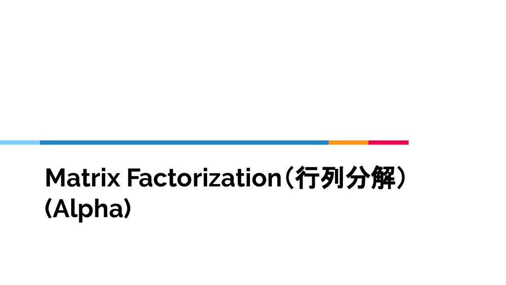 Matrix Factorization(行列分解) (Alpha)