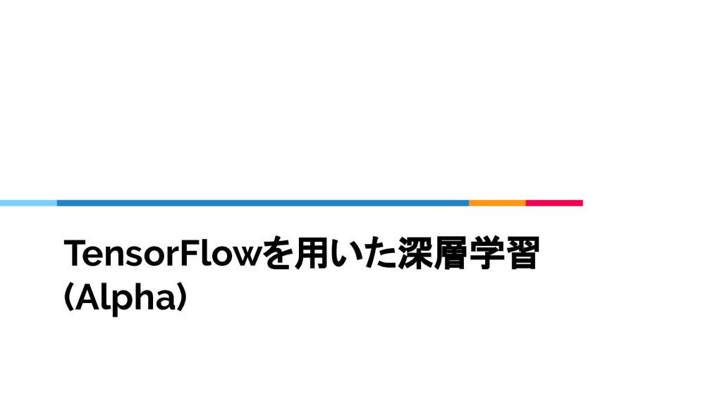 TensorFlowを用いた深層学習 (Alpha)