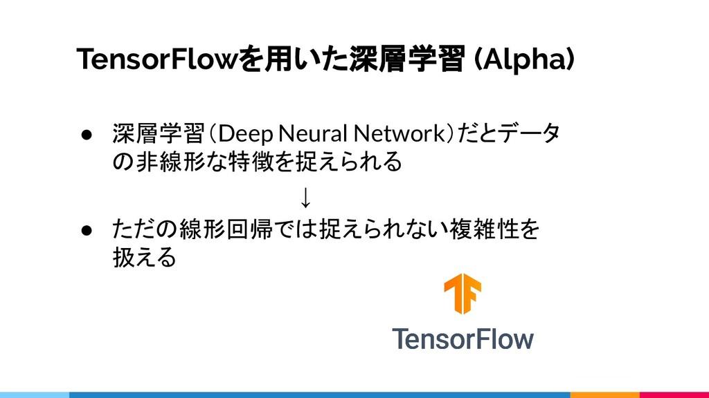 TensorFlowを用いた深層学習 (Alpha) ● 深層学習(Deep Neural N...