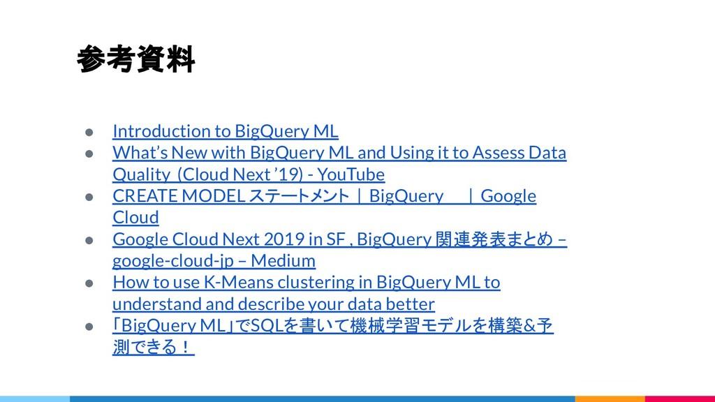 参考資料 ● Introduction to BigQuery ML ● What's New...