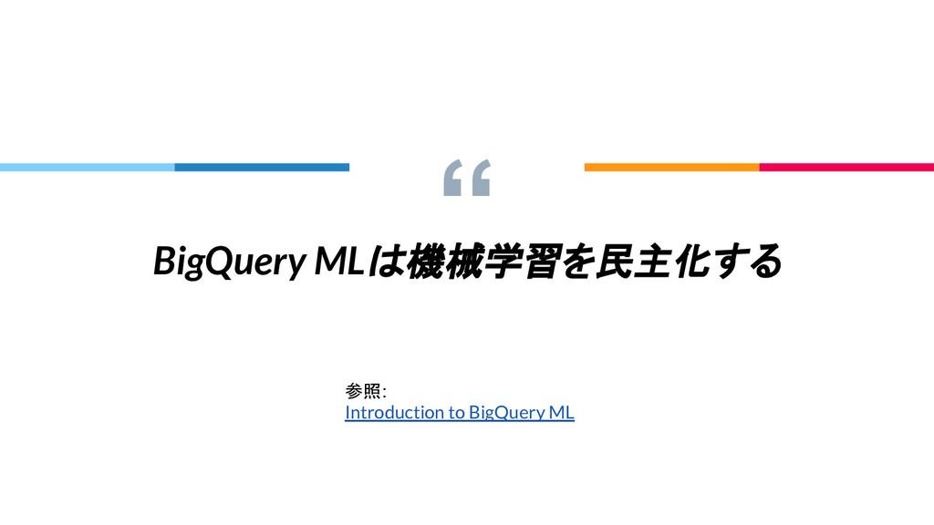 """ BigQuery MLは機械学習を民主化する 参照: Introduction to Bi..."