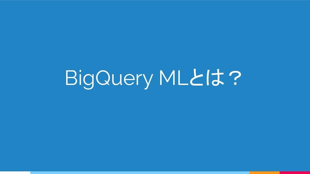 BigQuery MLとは?