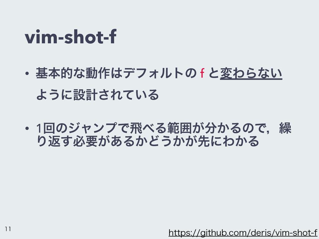 vim-shot-f • جຊతͳಈ࡞σϑΥϧτͷ f ͱมΘΒͳ͍ Α͏ʹઃܭ͞Ε͍ͯΔ ...