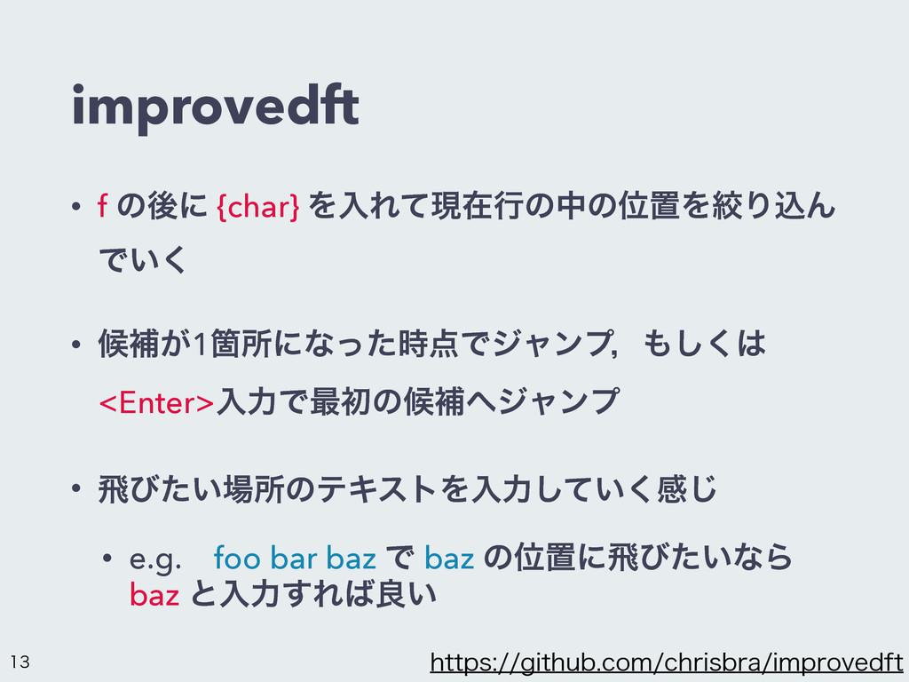 improvedft • f ͷޙʹ {char} ΛೖΕͯݱࡏߦͷதͷҐஔΛߜΓࠐΜ Ͱ͍͘...