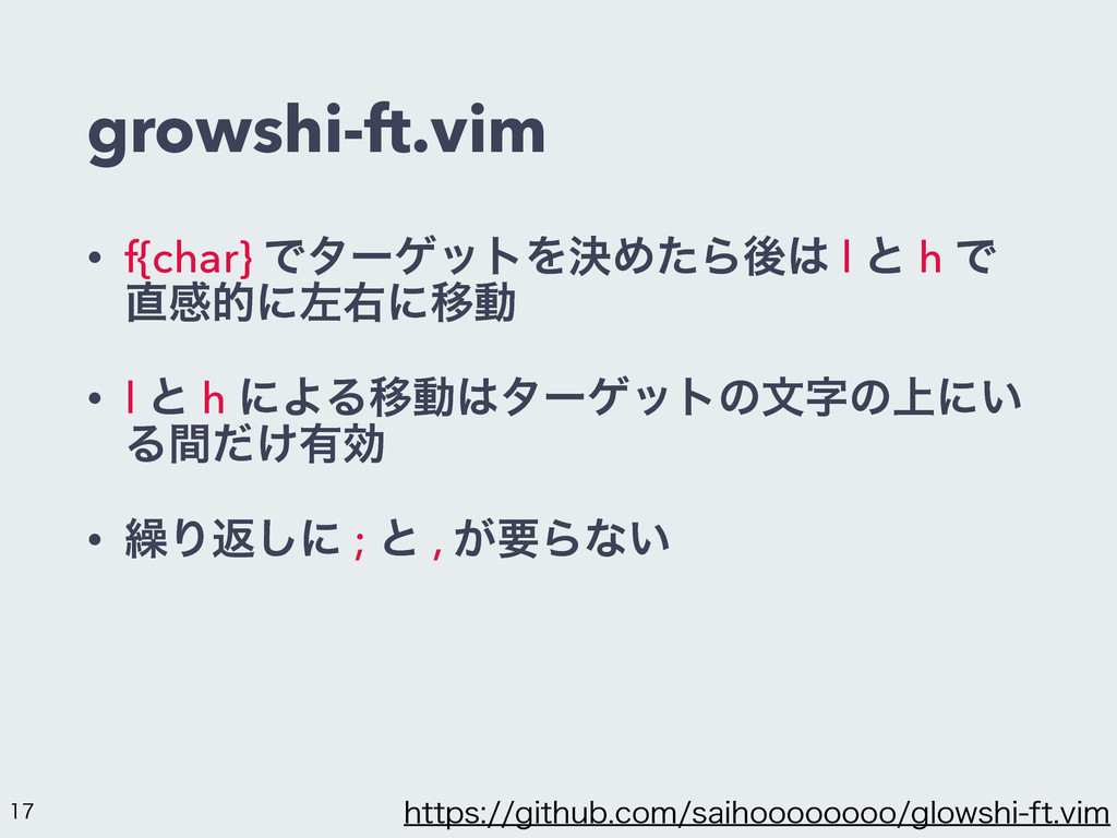 growshi-ft.vim • f{char} ͰλʔήοτΛܾΊͨΒޙ l ͱ h Ͱ ...