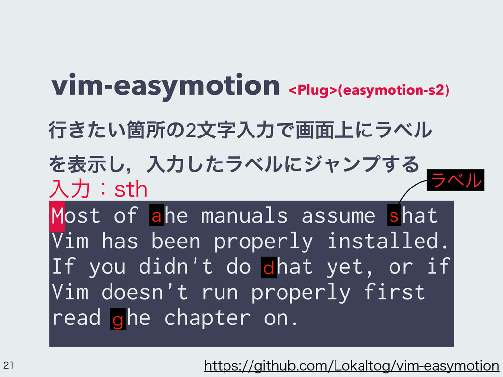 vim-easymotion <Plug>(easymotion-s2) Most of th...