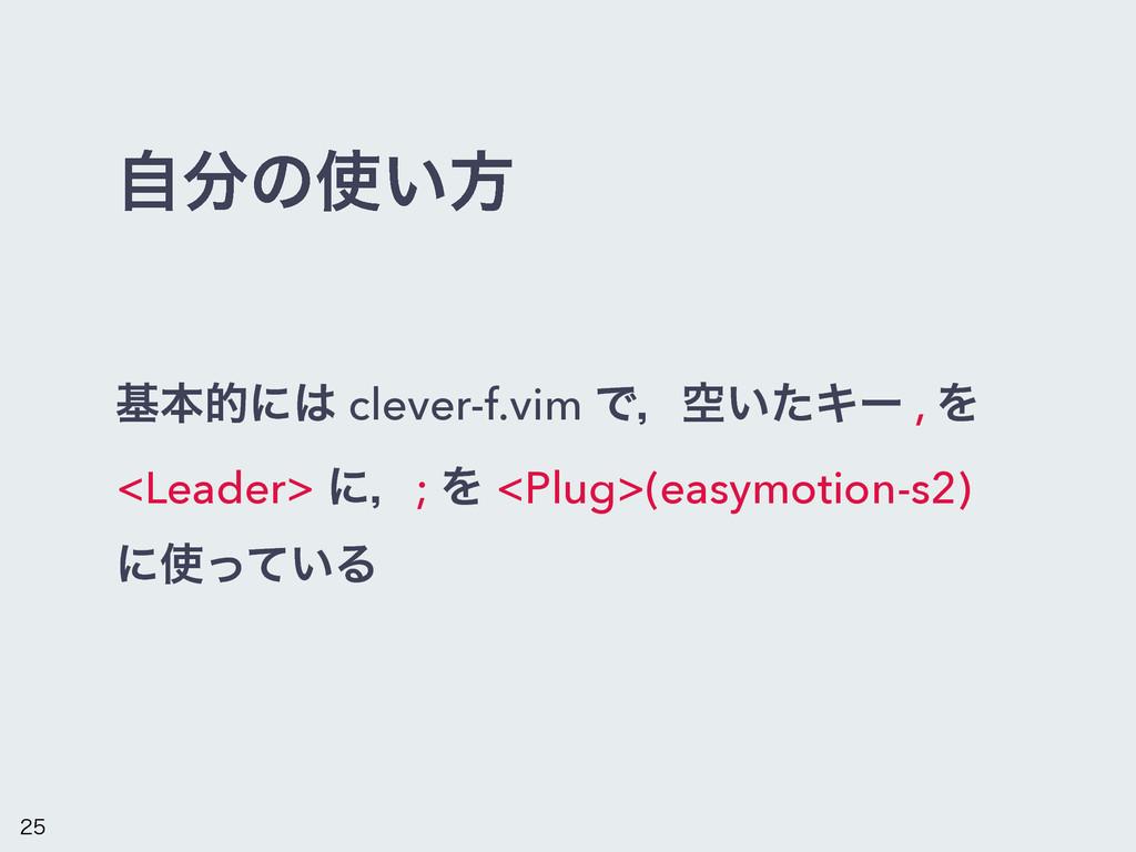 ࣗͷ͍ํ جຊతʹ clever-f.vim Ͱɼۭ͍ͨΩʔ , Λ <Leader> ...