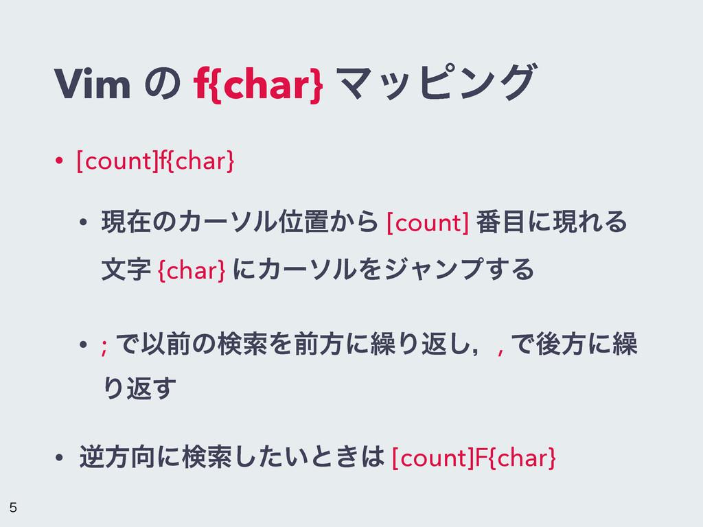 Vim ͷ f{char} Ϛοϐϯά • [count]f{char} • ݱࡏͷΧʔιϧҐ...