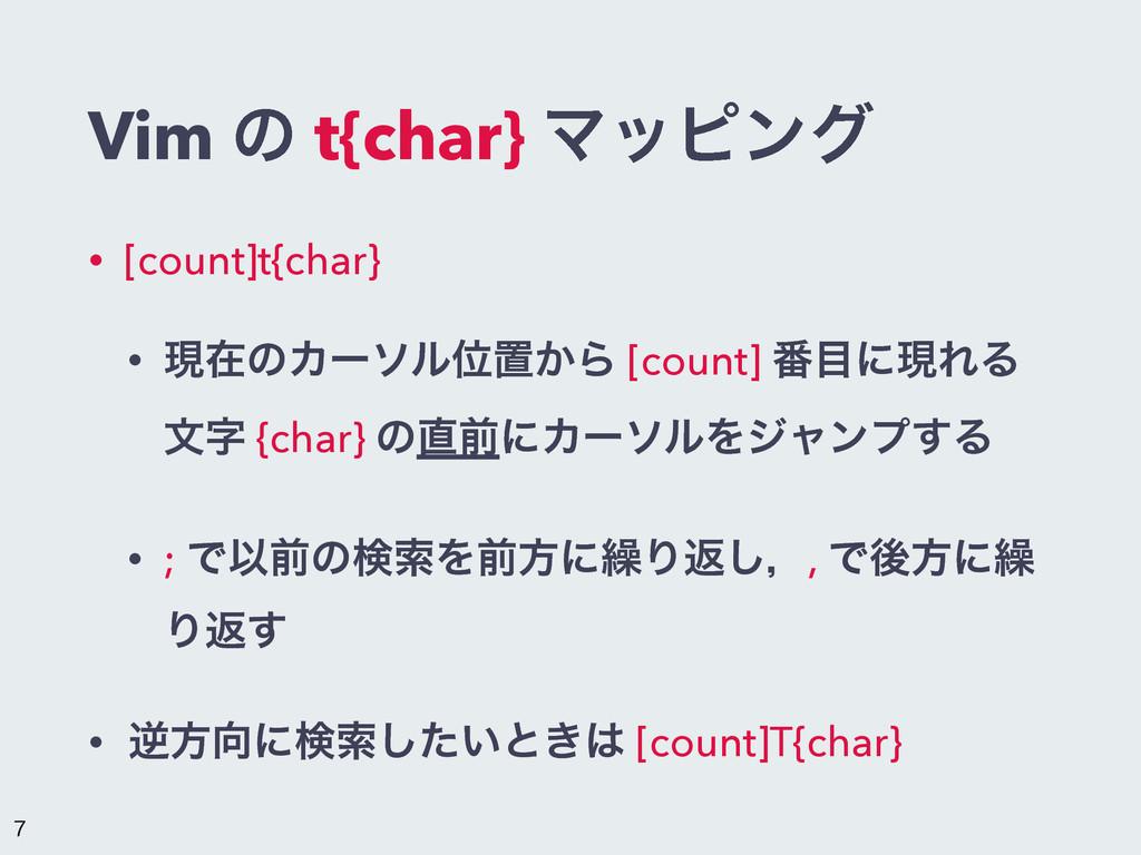 Vim ͷ t{char} Ϛοϐϯά • [count]t{char} • ݱࡏͷΧʔιϧҐ...