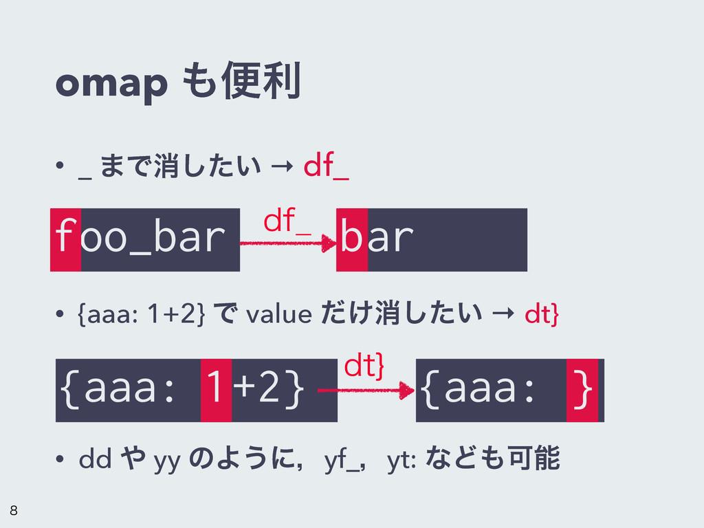 bar omap ศར • _ ·Ͱফ͍ͨ͠ → df_ ! • {aaa: 1+2} Ͱ ...
