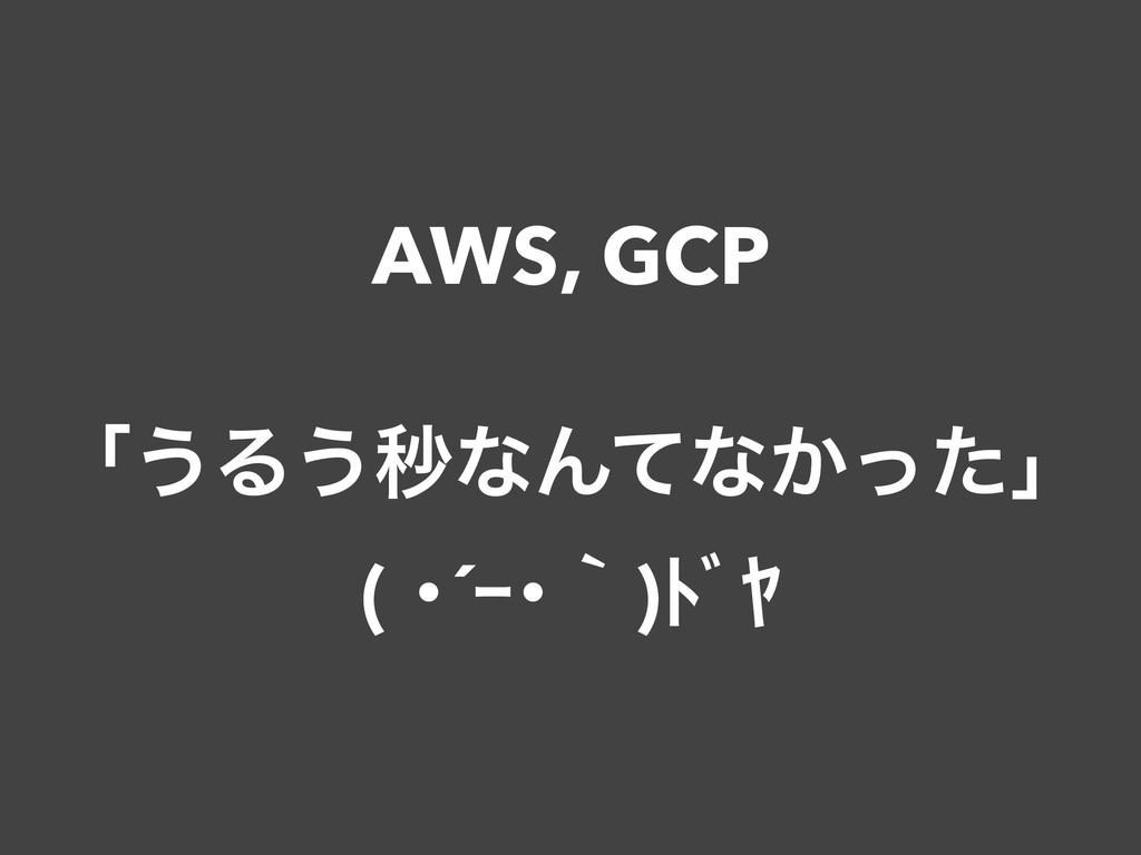 AWS, GCP ʮ͏Δ͏ඵͳΜͯͳ͔ͬͨʯ ( ŋ´Ŗŋʆ)ŪƄź