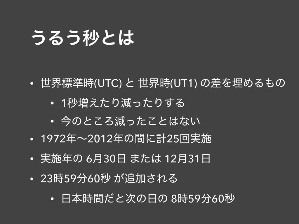 ͏Δ͏ඵͱ • ੈքඪ४(UTC) ͱ ੈք(UT1) ͷࠩΛຒΊΔͷ • 1ඵ૿͑ͨ...