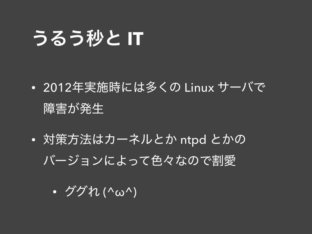 ͏Δ͏ඵͱ IT • 2012࣮ࢪʹଟ͘ͷ Linux αʔόͰ ো͕ൃੜ • ରࡦ...