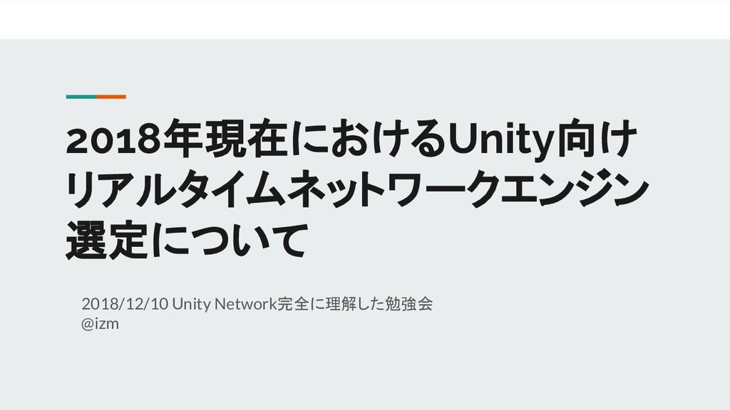 2018年現在におけるUnity向け リアルタイムネットワークエンジン 選定について 2018...