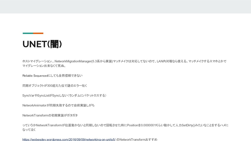 UNET(闇) ホストマイグレーション… NetworkMigrationManager(5....