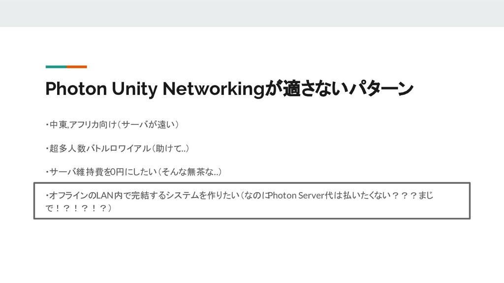 Photon Unity Networkingが適さないパターン ・中東,アフリカ向け(サーバ...