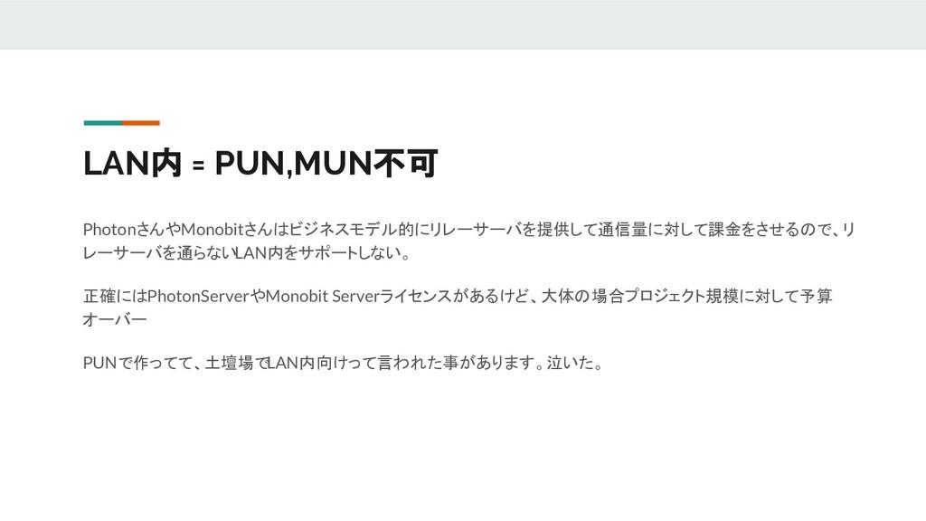LAN内 = PUN,MUN不可 PhotonさんやMonobitさんはビジネスモデル的にリレ...
